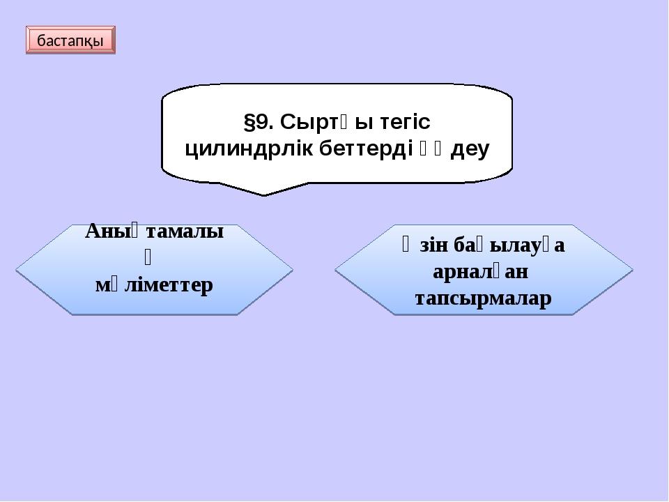 §9. Сыртқы тегіс цилиндрлік беттерді өңдеу Анықтамалық мәліметтер Өзін бақыла...