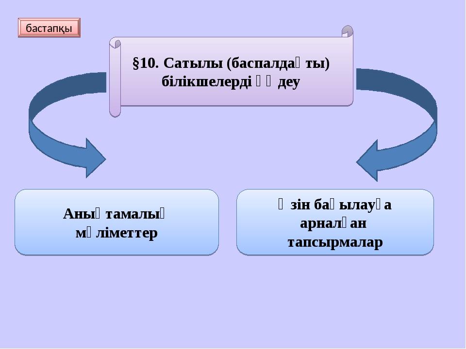 §10. Сатылы (баспалдақты) білікшелерді өңдеу Анықтамалық мәліметтер Өзін бақы...
