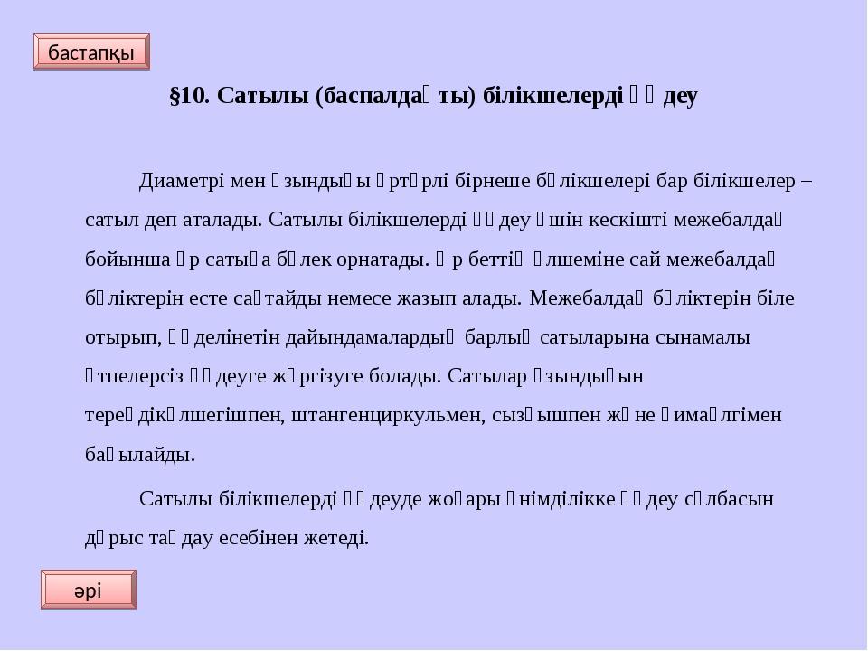 §10. Сатылы (баспалдақты) білікшелерді өңдеу  Диаметрі мен ұзындығы әртүрл...