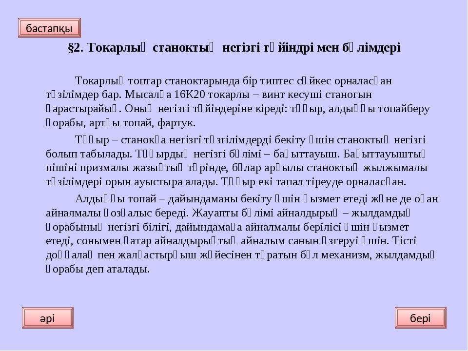 §2. Токарлық станоктың негізгі түйіндрі мен бөлімдері  Токарлық топтар ста...