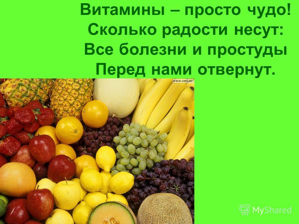 Картинка витамины радости
