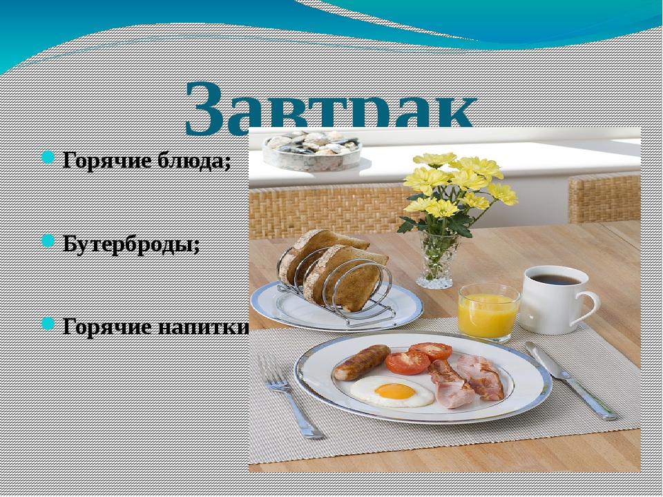 клаб картинка приглашаю на завтрак попыталась выгнать грабителей