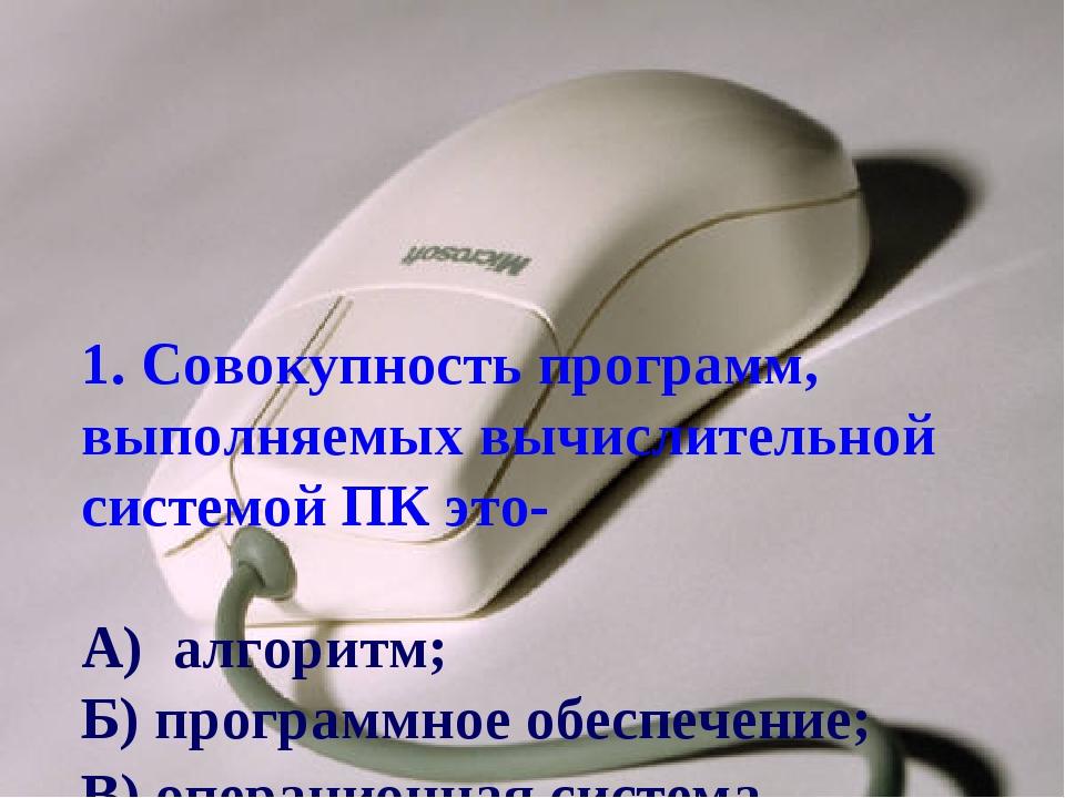 1. Совокупность программ, выполняемых вычислительной системой ПК это- А) алго...