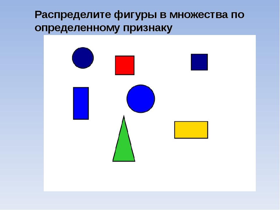 Распределите фигуры в множества по определенному признаку