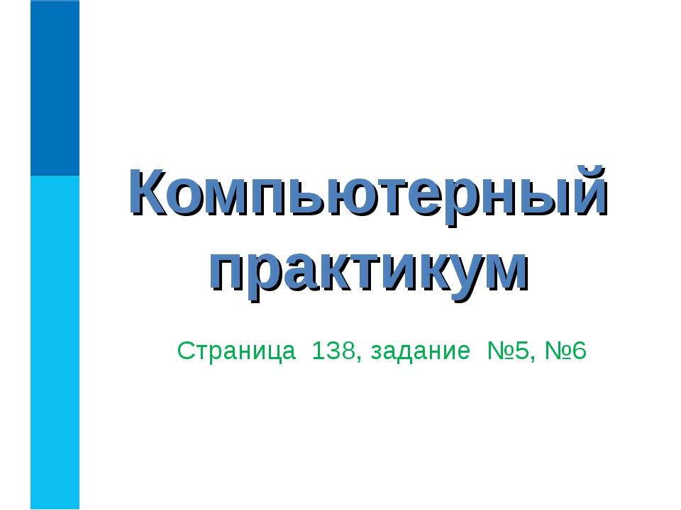 Компьютерный практикум Страница 138, задание №5, №6