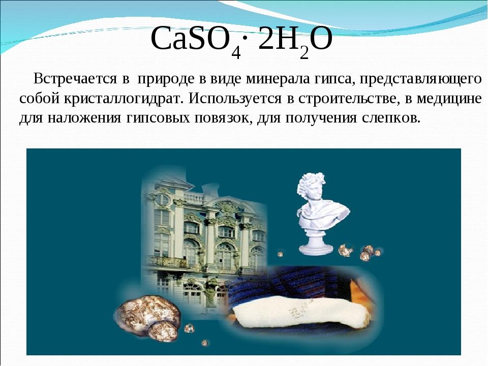 CaSO4∙ 2H2O Встречается в природе в виде минерала гипса, представляющего собо...