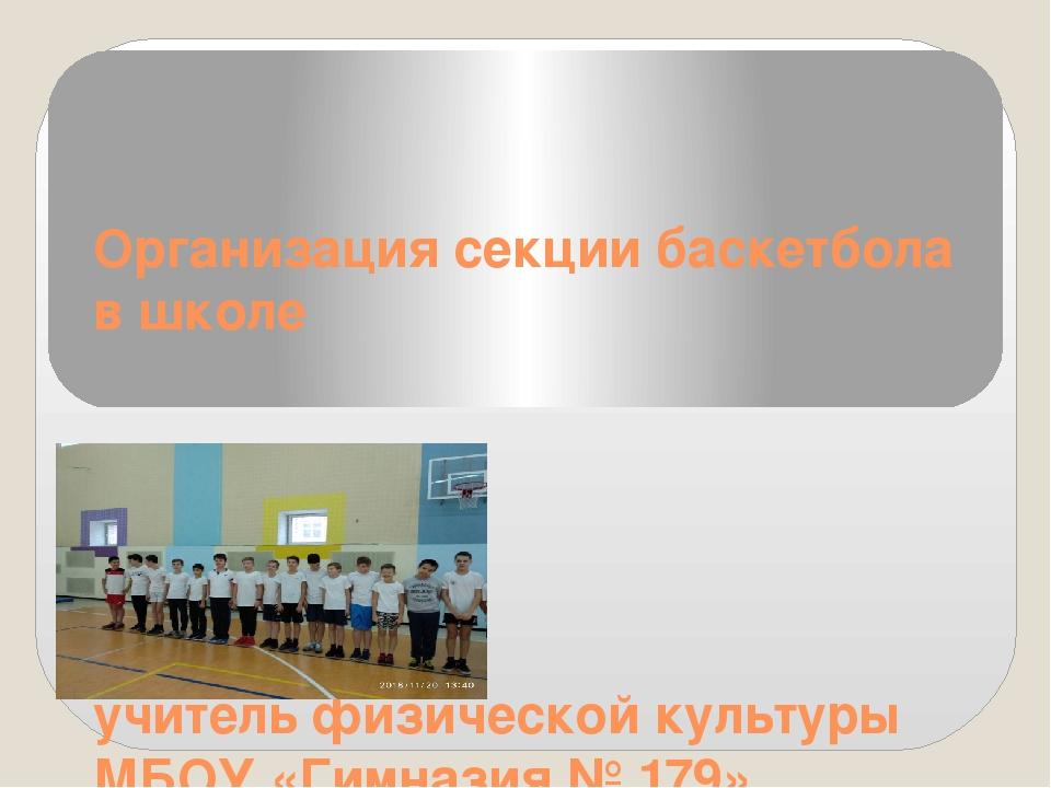 Организация секции баскетбола в школе Автор: Апачева Р.С., учитель физической...