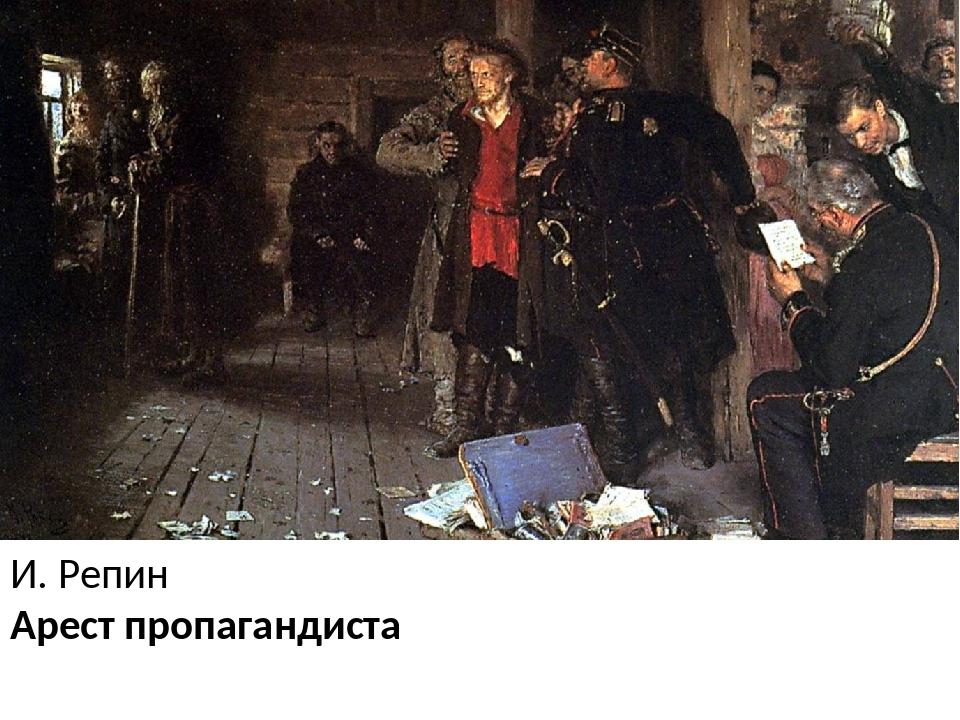 И. Репин Арест пропагандиста