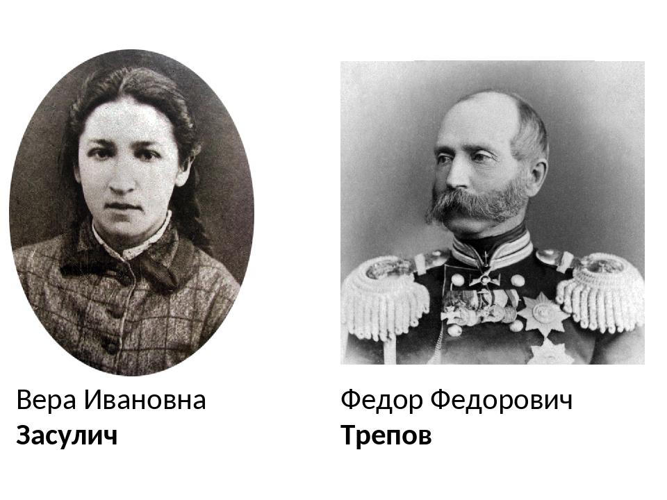 Вера Ивановна Засулич Федор Федорович Трепов