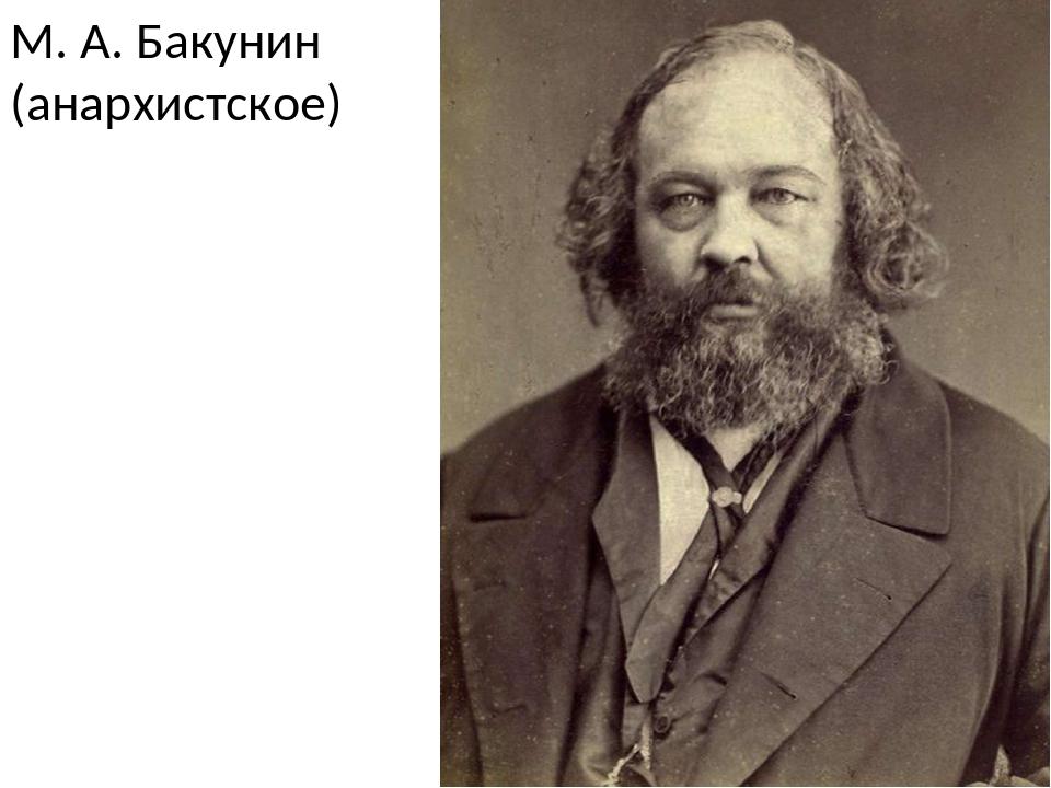 М. А. Бакунин (анархистское)