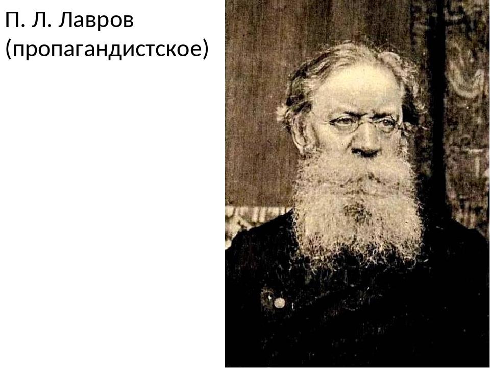 П. Л. Лавров (пропагандистское)