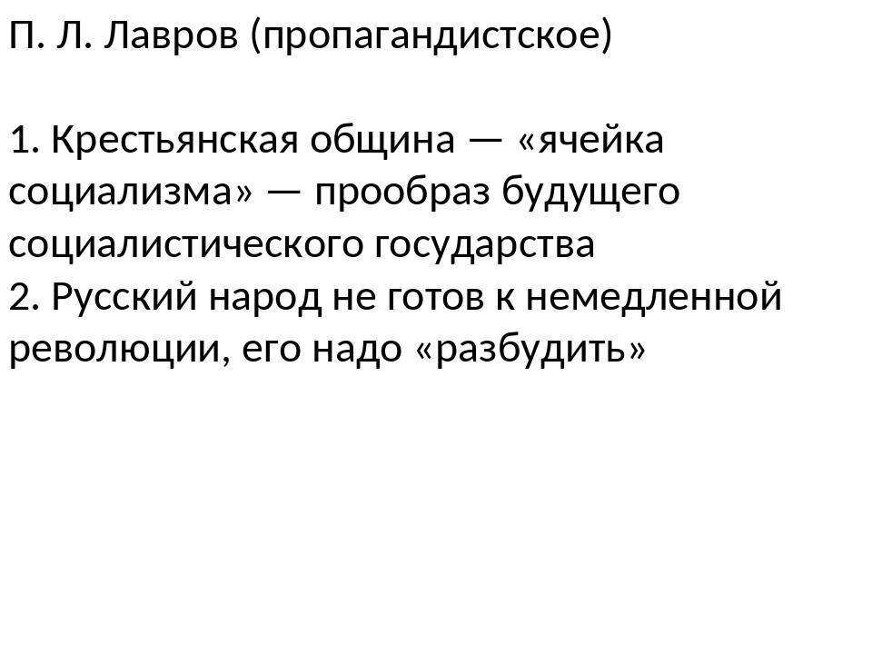 П. Л. Лавров (пропагандистское) 1. Крестьянская община — «ячейка социализма»...