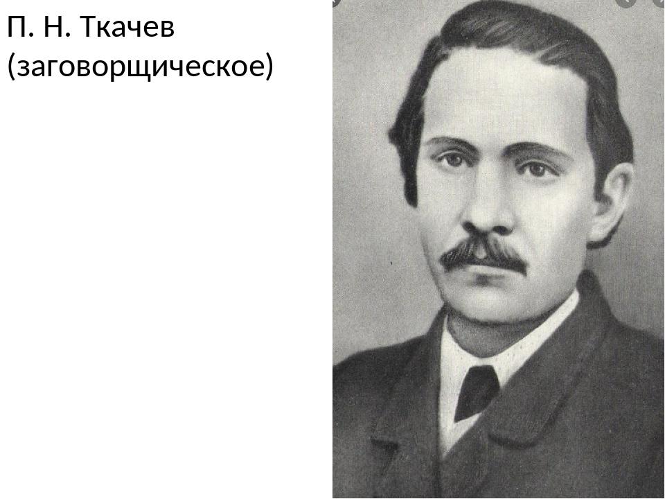 П. Н. Ткачев (заговорщическое)