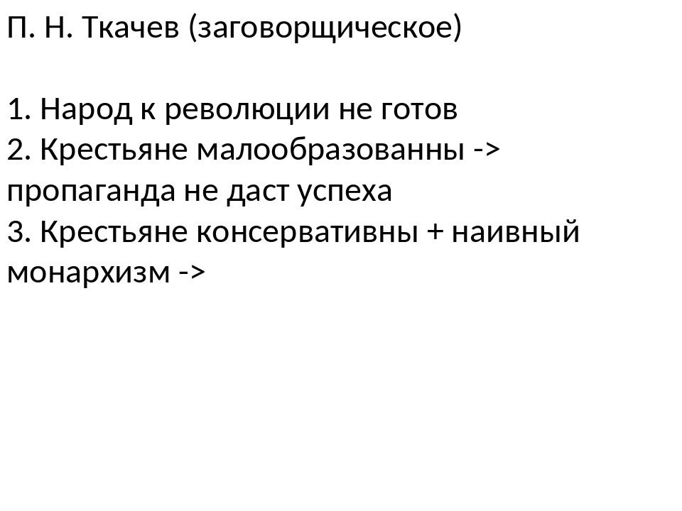 П. Н. Ткачев (заговорщическое) 1. Народ к революции не готов 2. Крестьяне мал...
