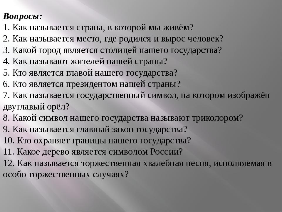 Вопросы: 1. Как называется страна, в которой мы живём? 2. Как называется мест...