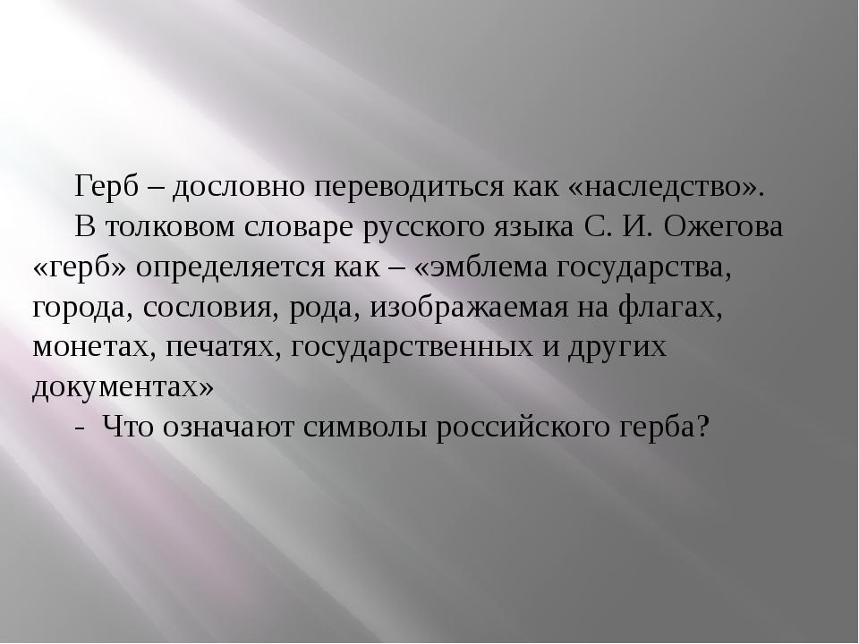 Герб – дословно переводиться как «наследство». В толковом словаре русского яз...