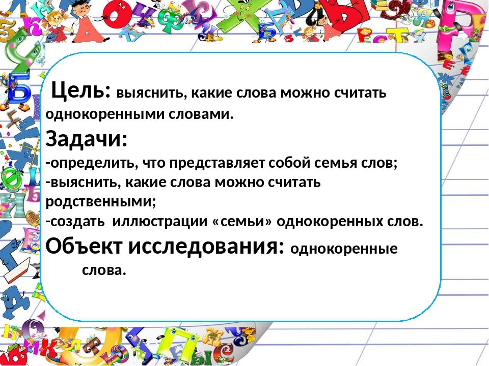 Цель: выяснить, какие слова можно считать однокоренными словами. Задачи: -оп...