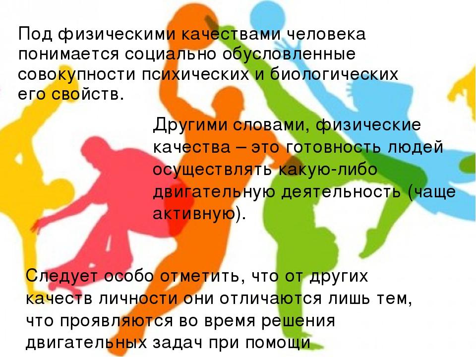 Под физическими качествами человека понимается социально обусловленные совоку...
