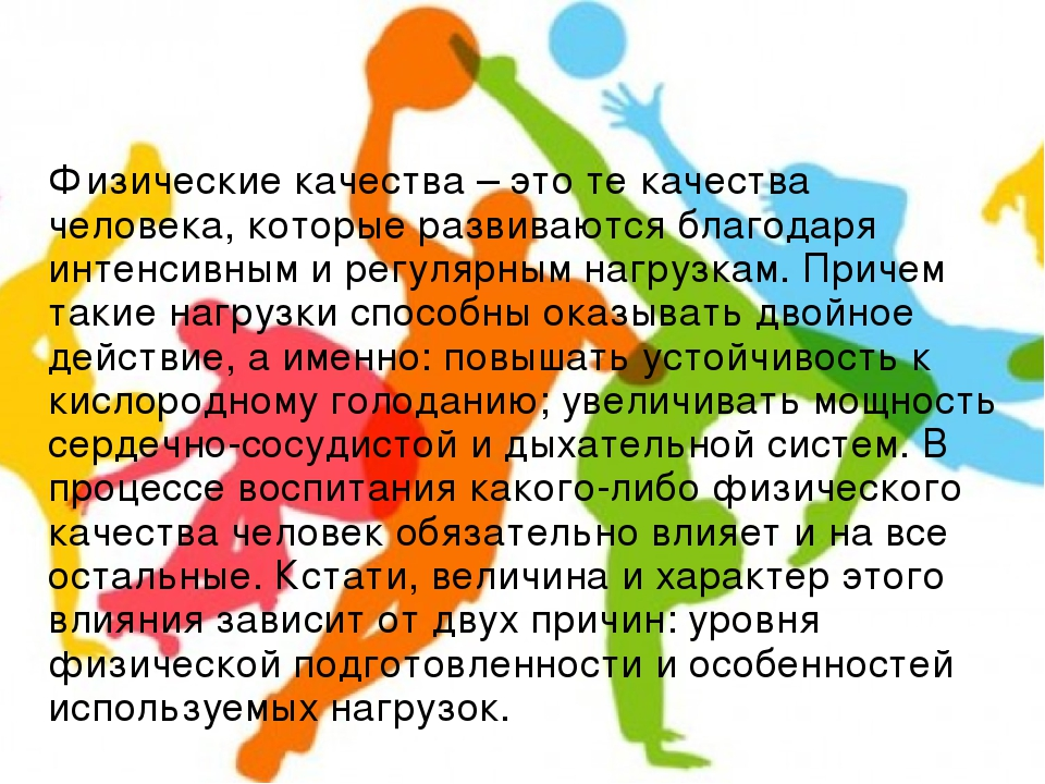 Физические качества – это те качества человека, которые развиваются благодаря...