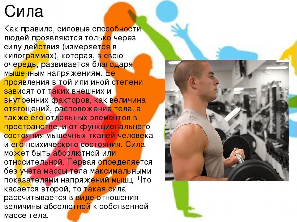 Сила Как правило, силовые способности людей проявляются только через силу дей...