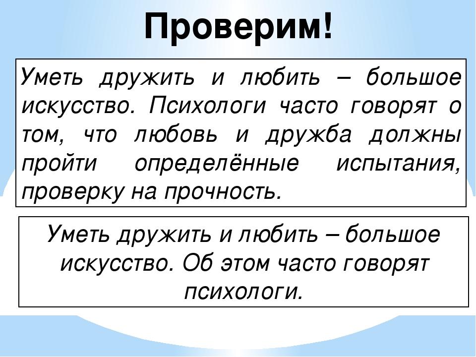 Презентация по русскому языку на тему