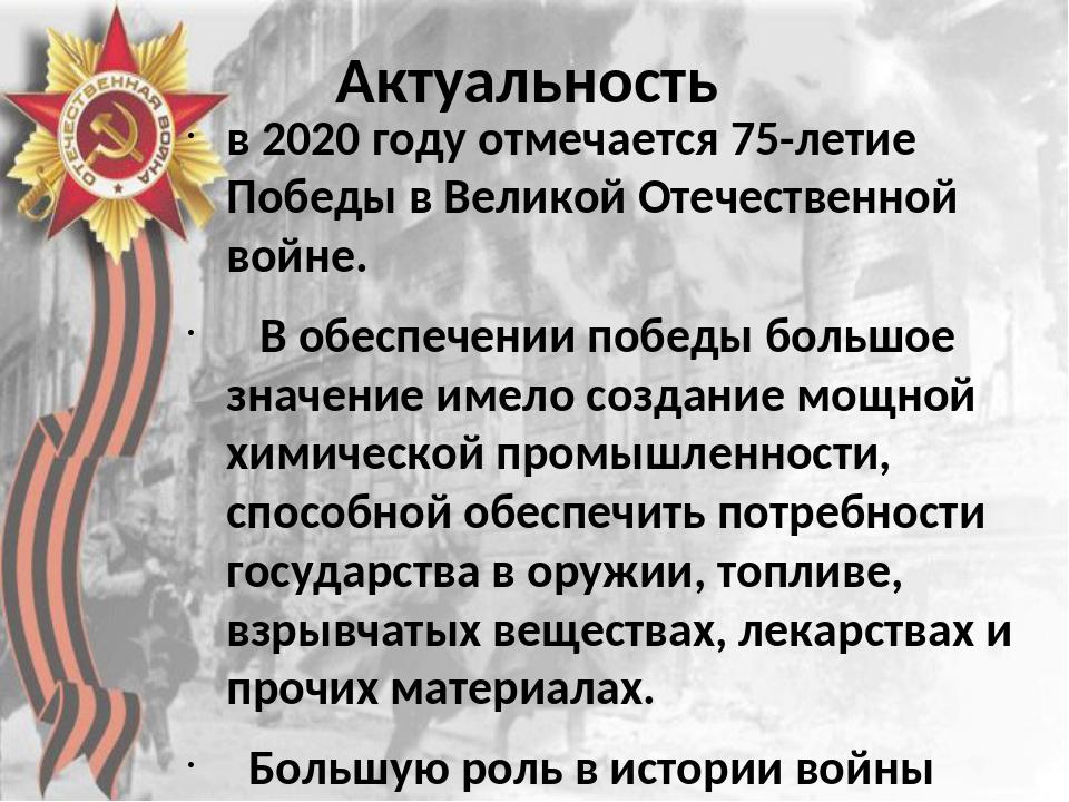 Актуальность в 2020 году отмечается 75-летие Победы в Великой Отечественной в...