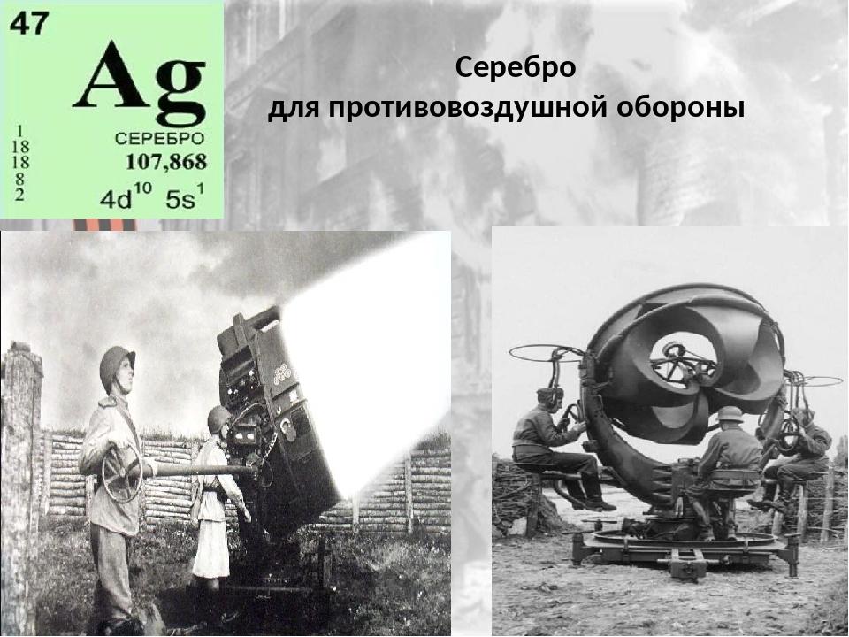 Серебро для противовоздушной обороны