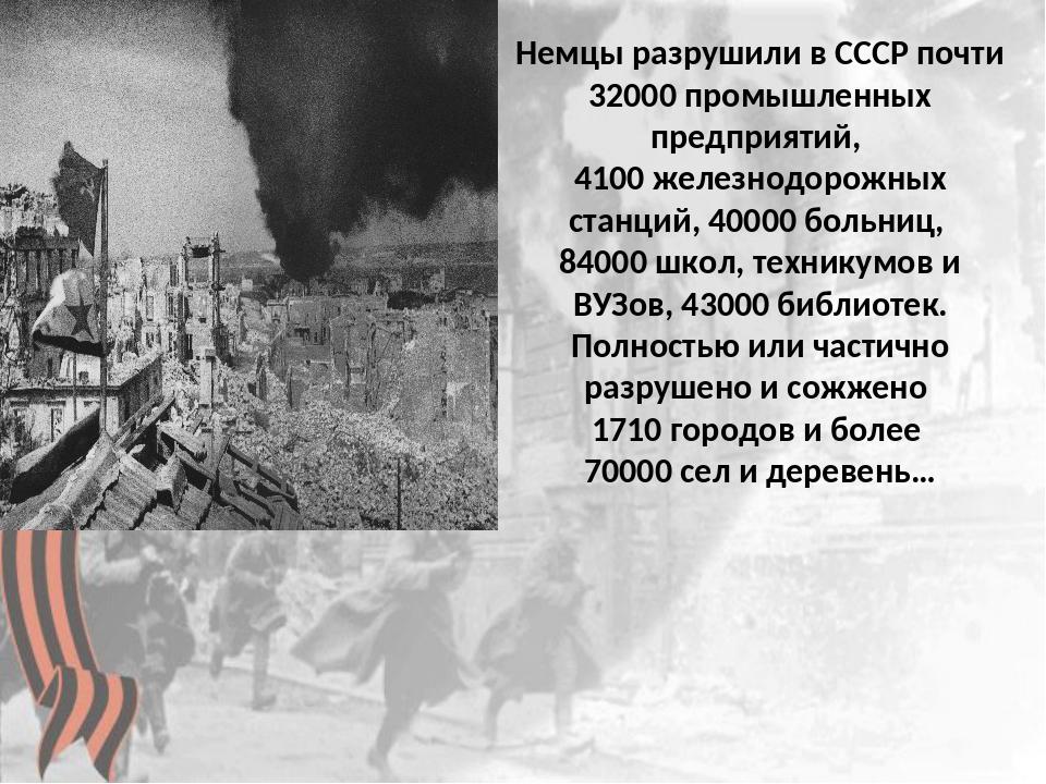Немцы разрушили в СССР почти 32000 промышленных предприятий, 4100 железнодо...
