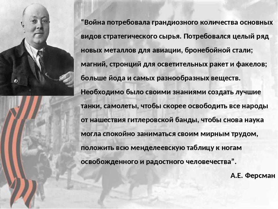 """""""Война потребовала грандиозного количества основных видов стратегического сы..."""