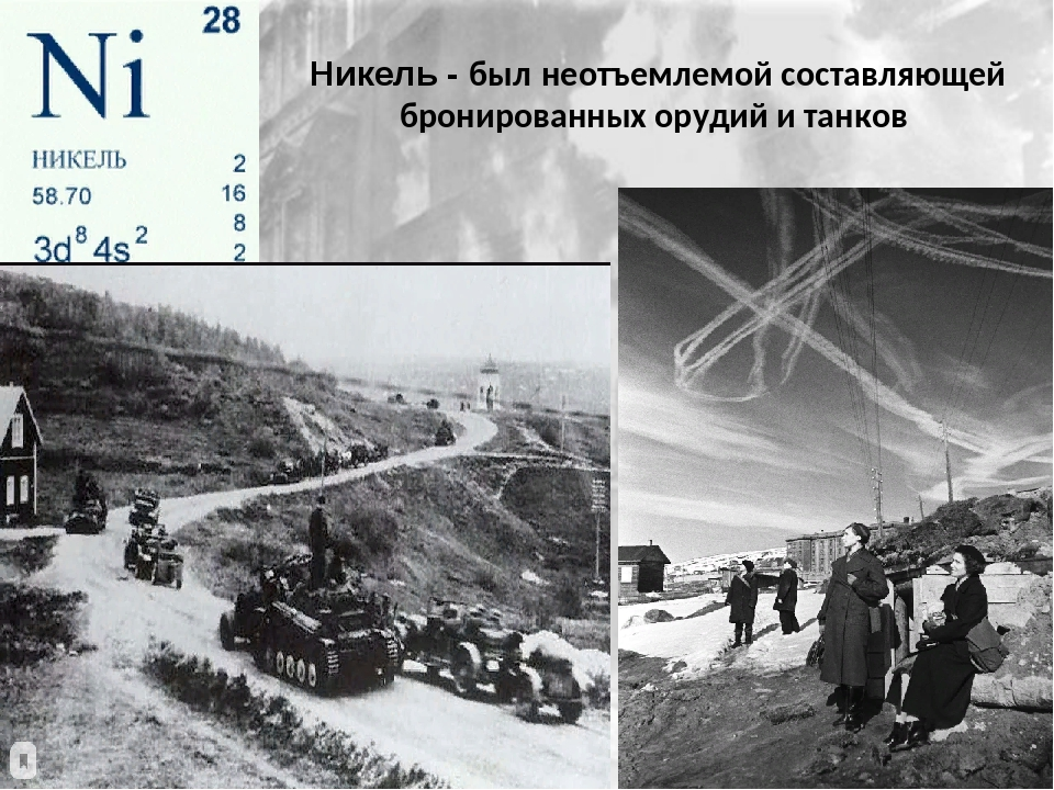 Никель - был неотъемлемой составляющей бронированных орудий и танков