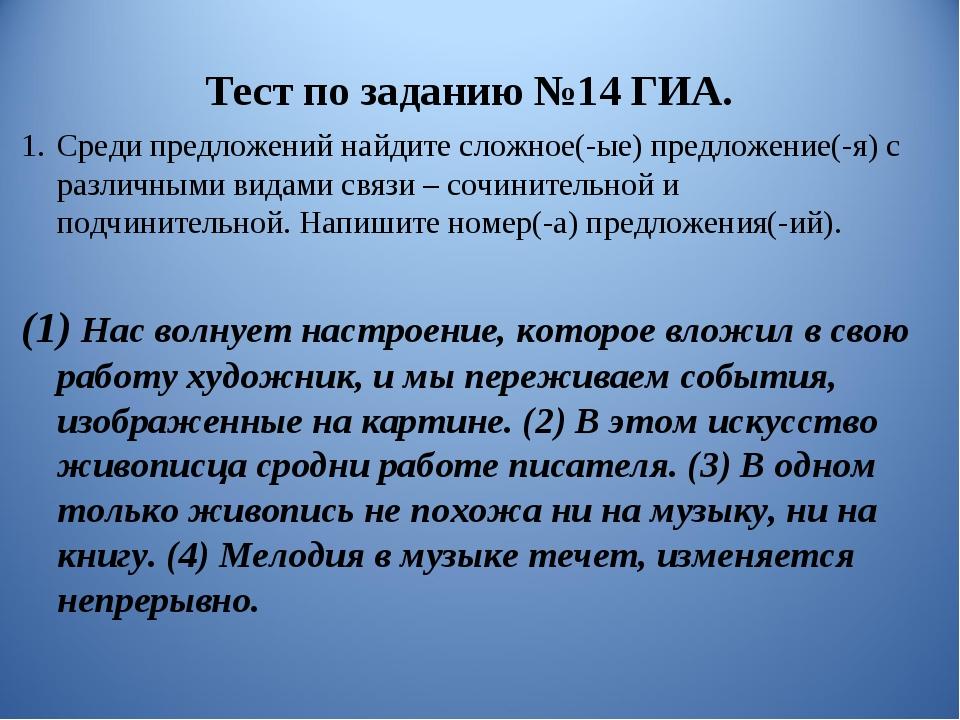 Тест по заданию №14 ГИА. Среди предложений найдите сложное(-ые) предложение(-...