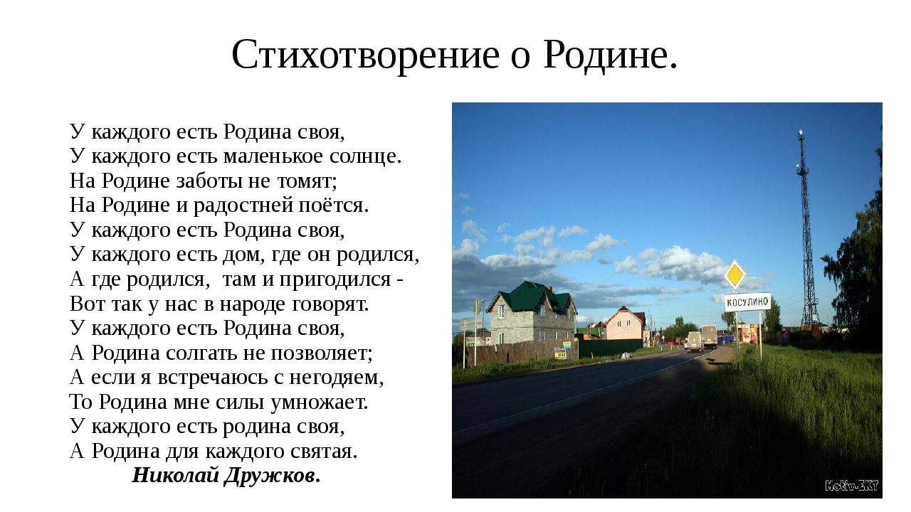 стихи о малой родине картинки возврата госфонд серебра