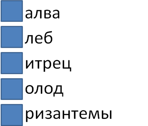 Схема слова баранка 1 класс 368
