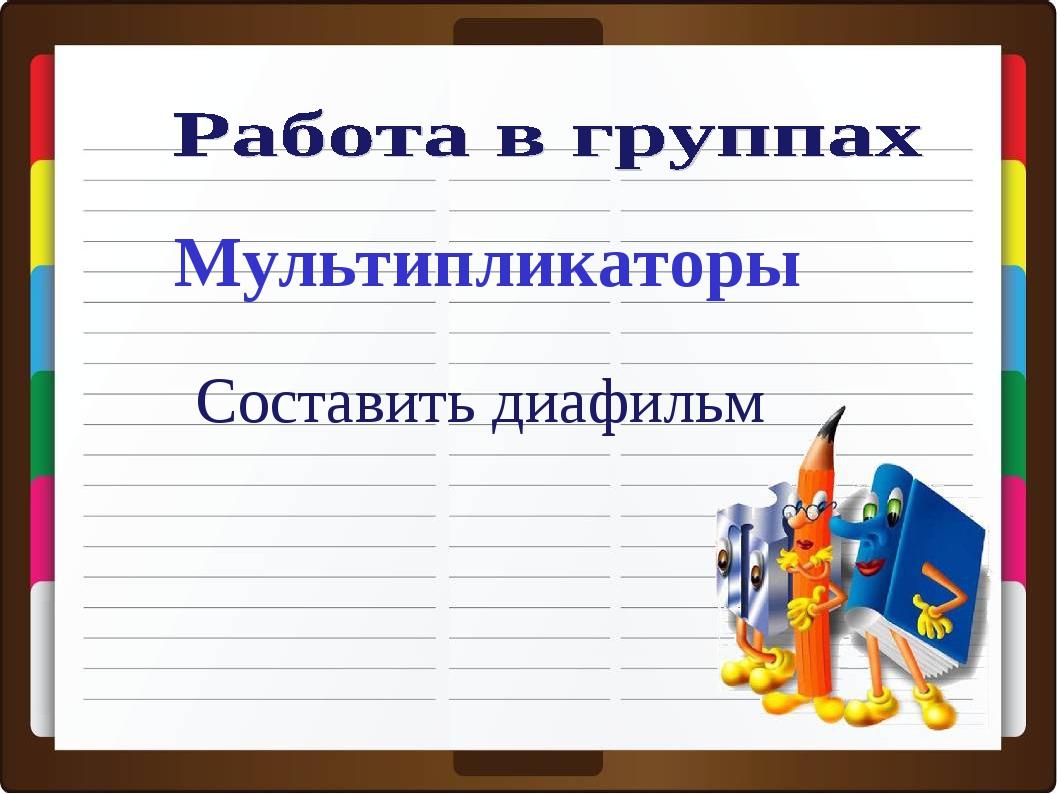 Мультипликаторы Составить диафильм