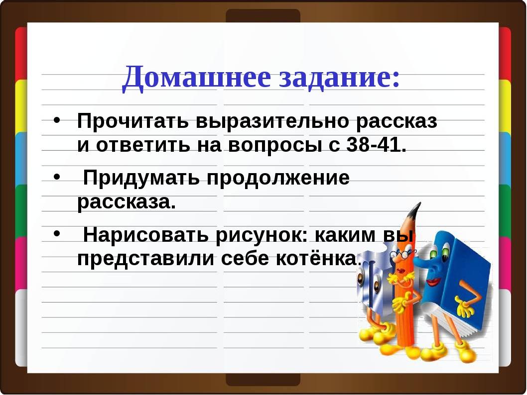 Домашнее задание: Прочитать выразительно рассказ и ответить на вопросы с 38-4...