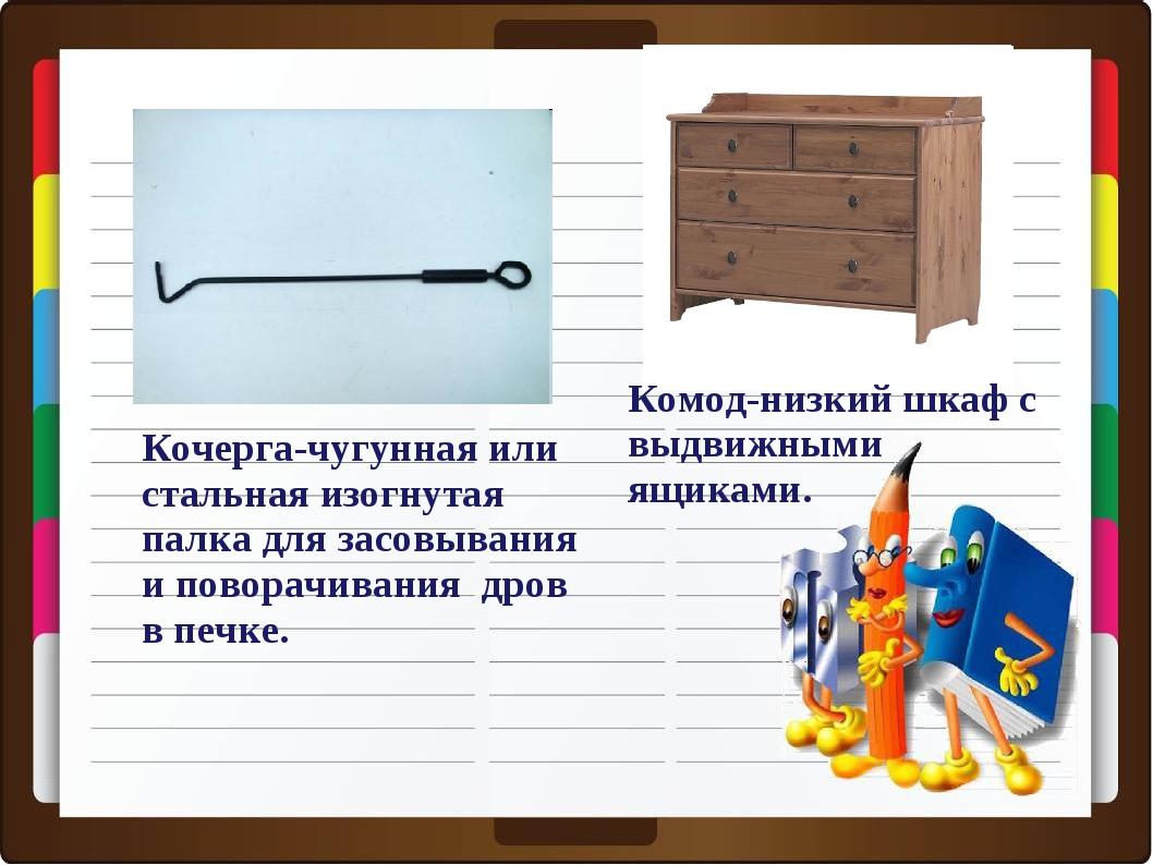 Комод-низкий шкаф с выдвижными ящиками. Кочерга-чугунная или стальная изогну...