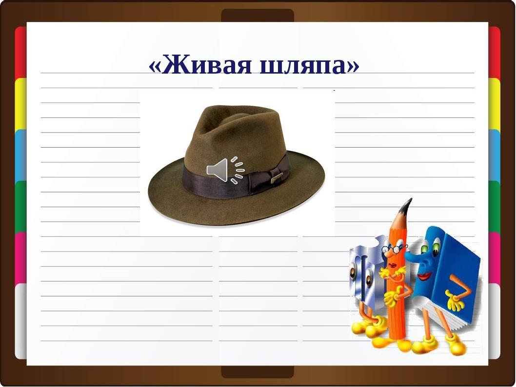 «Живая шляпа»