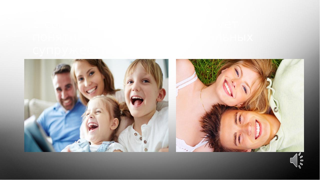 В социологии семьи существует понятие Устойчивых и стабильных супружеских отн...