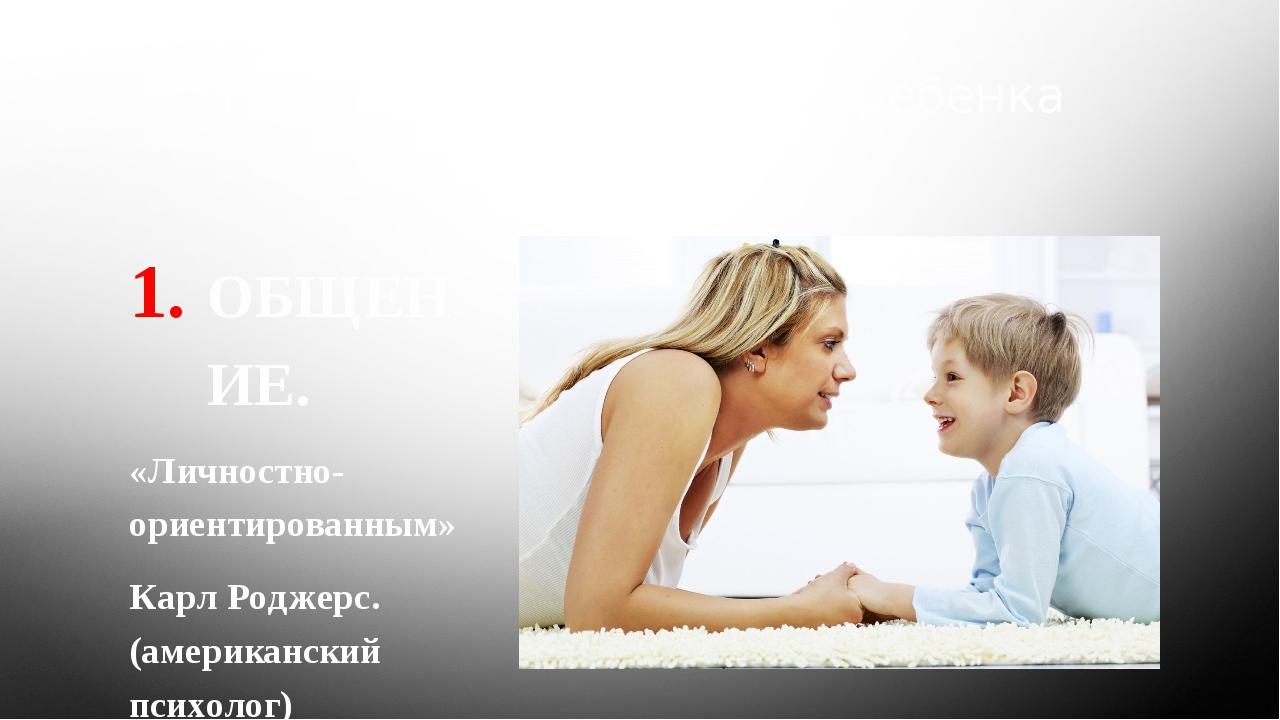 Три правила воспитания ребенка ОБЩЕНИЕ. «Личностно-ориентированным» Карл Родж...