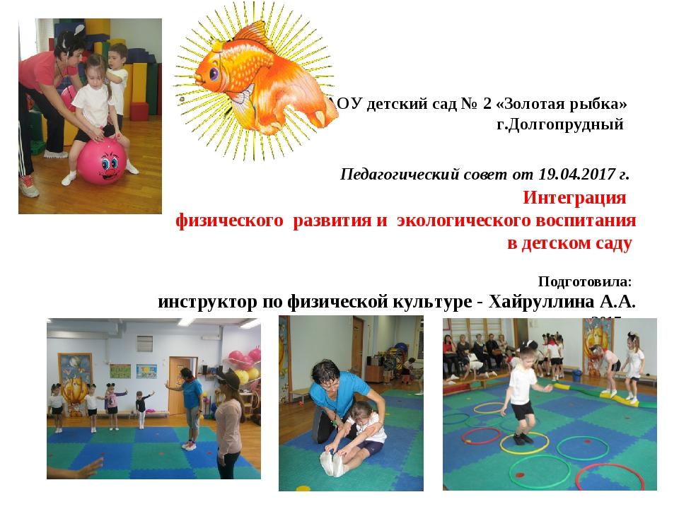 АОУ детский сад № 2 «Золотая рыбка» г.Долгопрудный Педагогический совет от 1...
