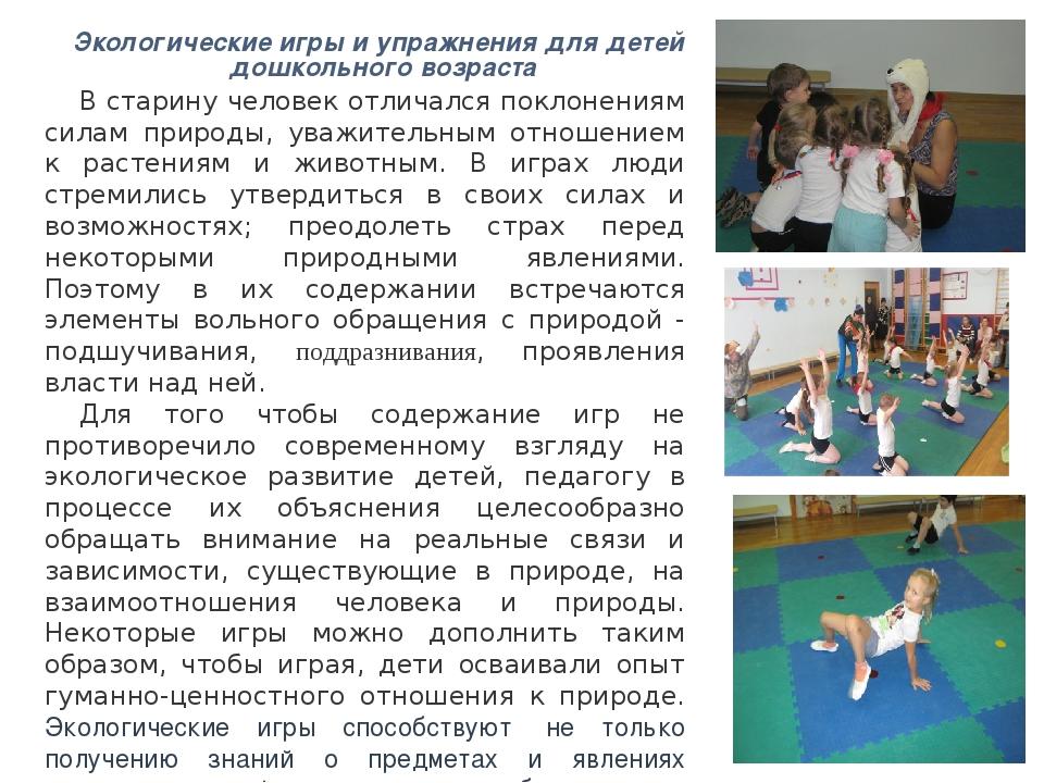 Экологические игры и упражнения для детей дошкольного возраста В старину чел...