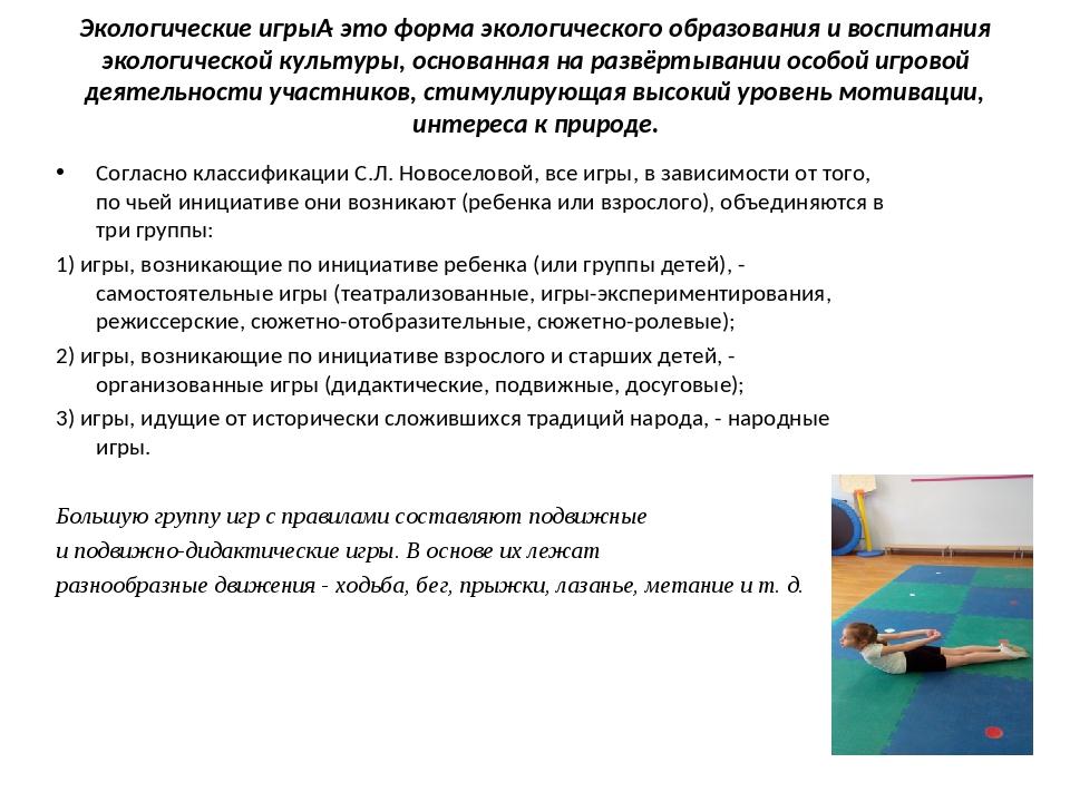 Экологические игры- это форма экологического образования и воспитания эколог...