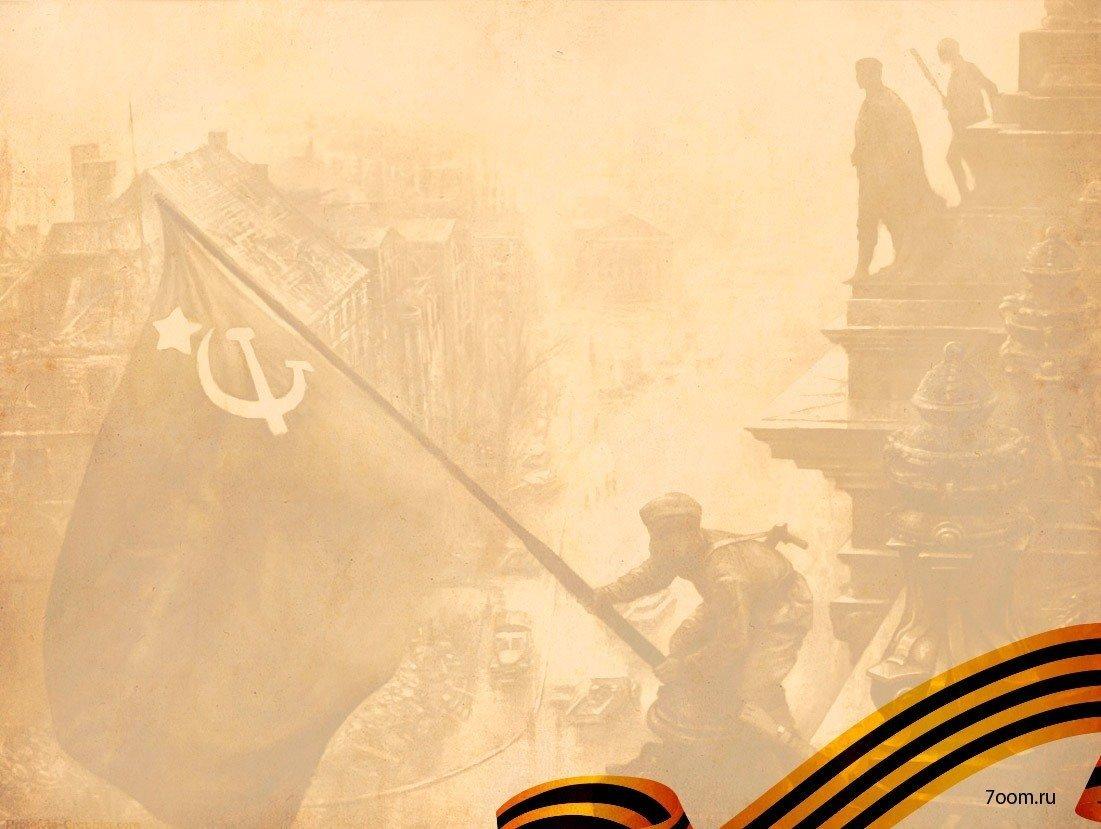 фон для открытки с днем победы 9 мая дубленок