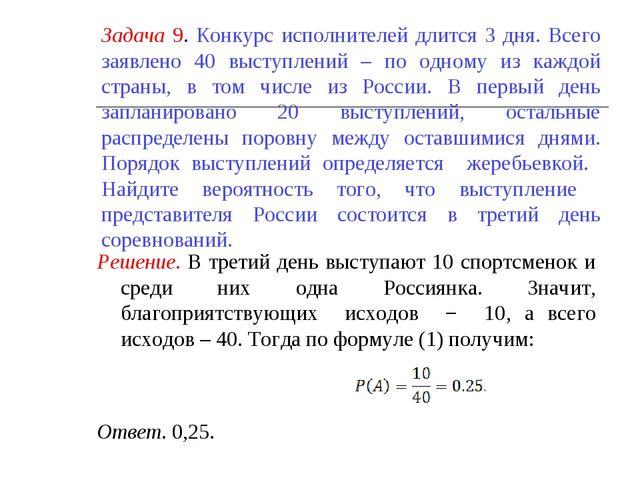 Задачи на вероятность на жеребьевки решение задачи на квадратные уравнения примеры с решениями