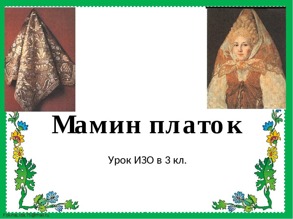 Мамин платок Урок ИЗО в 3 кл. FokinaLida.75@mail.ru
