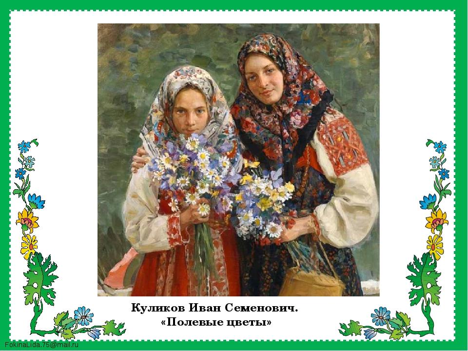 Куликов Иван Семенович. «Полевые цветы» FokinaLida.75@mail.ru