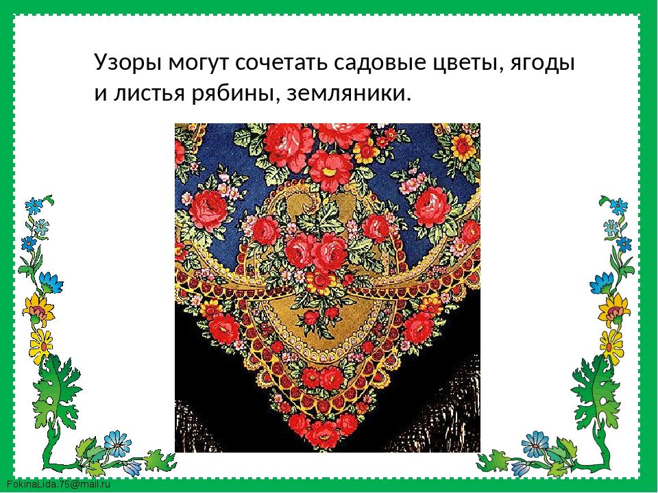 Узоры могут сочетать садовые цветы, ягоды и листья рябины, земляники. FokinaL...