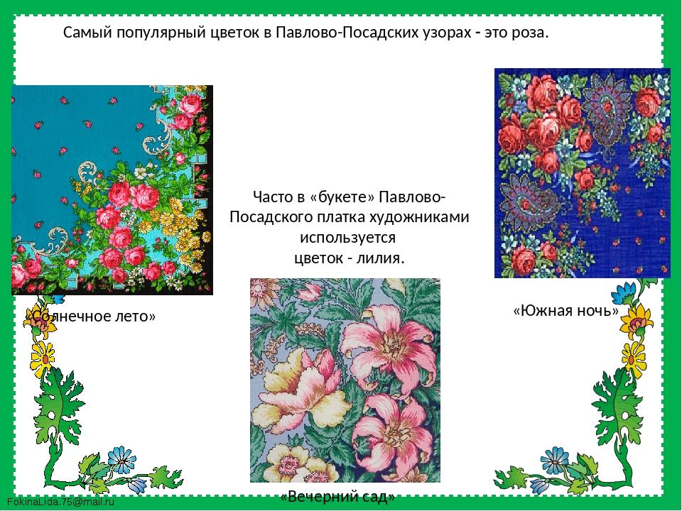 «Солнечное лето» «Южная ночь» Часто в «букете» Павлово-Посадского платка худо...