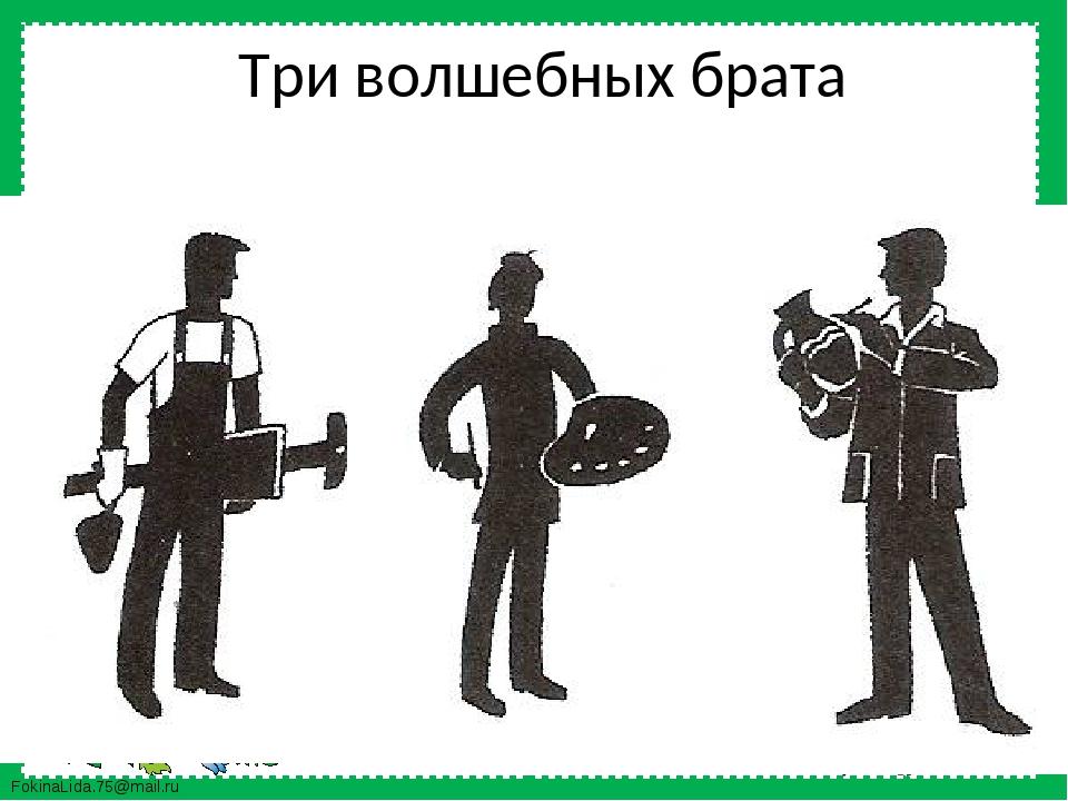 Три волшебных брата FokinaLida.75@mail.ru