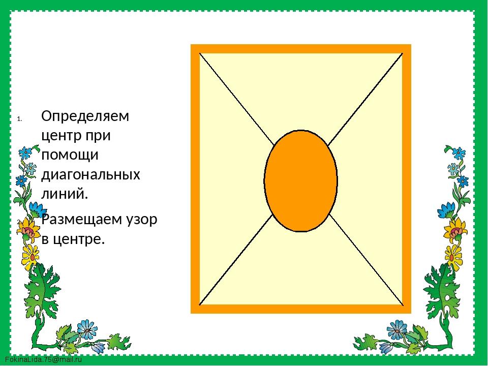 Определяем центр при помощи диагональных линий. Размещаем узор в центре. Fok...